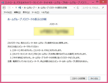 HGパスワード.jpg